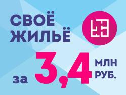 Апартаменты «Sky Skolkovo». От 3,4 млн рублей! Апартаменты бизнес-класса